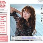 本日の消印有効 「第46回 宣伝会議賞」
