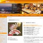 神戸ベイシェラトンの年賀状キャンペーン