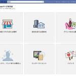 さよなら「ファンページ」こんにちは「Facebookページ」