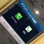 Androidの端末から電話をかける方法〜スマートフォンという名のちっともスマートでない仕様〜
