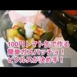 【料理】100円トマト缶で作る超時短の本格派、ガスパチョ!