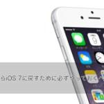 iOS8からiOS7への戻し方!