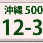 沖縄ナンバープレートの「わ」ナンバーのIPアドレス不足のために「れ」を投入