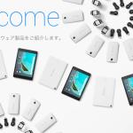 Googleがハード屋さんになった日 Apple化するGoogle Google化するApple