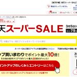 楽天スーパーセール 半額セール中 2015年3月5日(木)朝4:00まで
