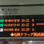 日本語と英語の2言語表記でよくない?京浜急行の過剰な外国語サービス 3.57%の利用者のためにどこまでやるの?