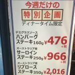 今週のステーキのケネディ、まさかのマクドナルドより安い?!
