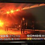 ミスターチルドレン一年間密着取材 SONGS 6月15日 6月20日 2015年