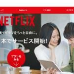 2015年9月2日(水)ネットフリックス日本上陸 ソフトバンク経由で 気になる料金は?