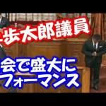 山本太郎議員の牛歩とご焼香パフォーマンス