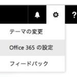 office365 の解約方法?「課金」ではなく「サブスクリプション」