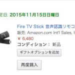 2015/10/28/wed FireTV発売日!しかし、まったく届かないので、AppleTV購入へ!