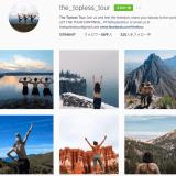 世界をトップレスで旅行する三人組のinstagram