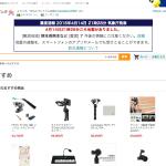 熊本の地震をヤフーショッピングのサイトで知る…