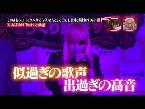 ものまね toshi X JAPAN・Toshlが、本人のそっくりさん「トシ郎」としてものまねショーに出演した姿がネットで大反響