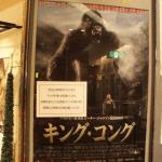 【映画】ピーター・ジャクソン『キングコング』~キングコングと女心~
