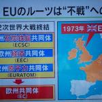 EUの歴史をちょっとふりかえった学習ノート イギリスのEU離脱でどうなるのか?