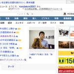 総務大臣がワンセグも受信設備の設置と認識。NHKの公共性とは?
