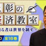 池上彰先輩の55歳の壁脱出、林修さんの自己実現の仕事術