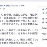 facebook記事をブログにembedできるサービスを試してみる。facebook記事が永久に晒されてしまうことを意味しますね。