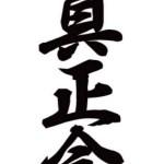 【空手】2017年4月1日、正道会館から中本館長代行らが独立し、「全日本真正空手道連盟 真正会」を発足
