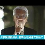「民進党は不滅です」小川敏夫参院議員の選挙中のアホ発言に驚く…