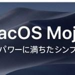 Mac OS Mojave (モハベ)ダウンロード中! 2018/09/25公開!