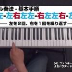 【ピアノ】ファンキーなパラディドル奏法