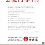 #幸楽苑 の2億円事件。 正月2日間の売上よりも大切なこと… 『売上2億円を削ってでも、全店休みます』