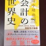 【書籍】目からウロコの!『#会計の世界史』田中靖浩 著