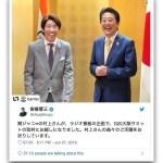 日本の首相がジャニーズとのネットツーショット解禁!関ジャニ 村上信五