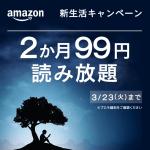 amazon kindleアマゾン・キンドル2ヶ月読み放題99円キャンペーンとは?