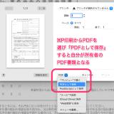 PDF書類