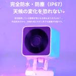 防犯ネットワークカメラが2980円!ATOM Cam2