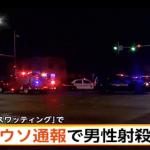 【犯人画像あり】全く無関係の男性がウソの通報で射殺される 今後日本でも起こる可能性も・・・。