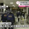 小泉元和の顔画像は?犯行動機のきっかけがやばい!大阪の大正駅で殺人未遂を犯す・・・。
