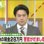 柳橋純容疑者の顔画像とSNSアカウントは?詐欺容疑で逮捕!他にも余罪があるのでは?