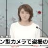 渡辺順 顔画像とFacebookは? 仙台高裁事務官が「ペン型カメラ」で女性のスカート内を盗撮し逮捕!