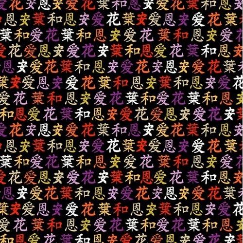 kimono kanji japanese writing
