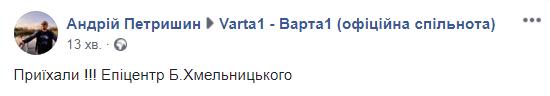 У Львові автівка патрульної поліції в'їхала в маршрутку (ФОТО)