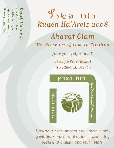 ruachhaaretz2008program-8.jpg