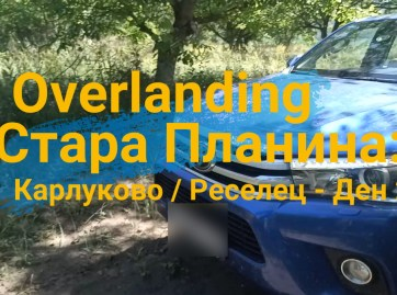 Karlukovo - Offroad Day 2