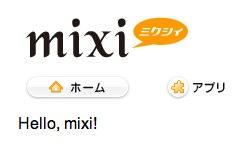 hello-mixi.jpg