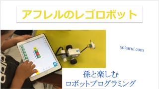 レゴロボットでプログラミング