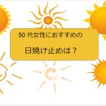 50代女性顔用日焼け止め♪美肌効果のある日焼け止めランキング!