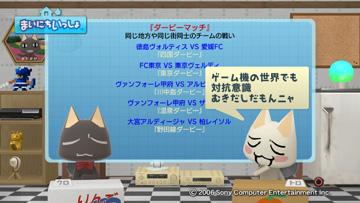 セ縺・↓縺。縺・▲縺励g 繧ケ繧ッ繝ェ繝シ繝ウ繧キ繝ァ繝・ヨ 謦ョ蠖ア譌・譎・2008/ 1/19 00:32:14 Copyright(C) 2006 Sony Computer Entertainment Inc. All Rights Reserved.
