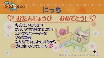 週刊トロ・ステーション:11/11/03