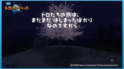 週刊トロ・ステーション - 2013_ 3_23 00_14_50