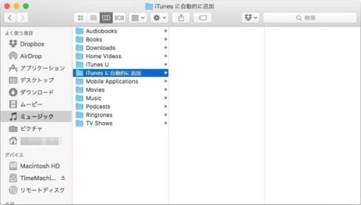 「iTunesに自動的に追加」フォルダを開く