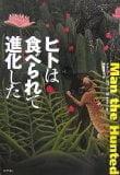 【読んだ】ヒトは食べられて進化した: ドナ・ハート, ロバート W.サスマン, 伊藤 伸子